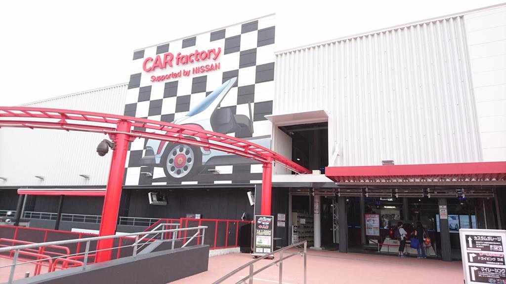 """""""CAR factory""""車の製造工程をアトラクションで楽しめます"""