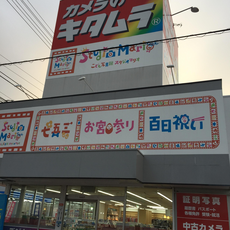 カメラのキタムラ屋島店