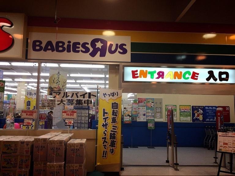 トイザらス 高松店