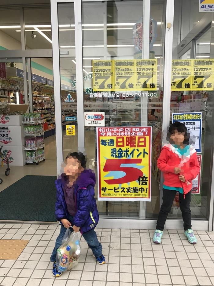 ドラッグセイムス 松山中央店