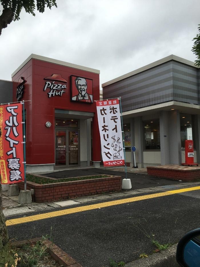 ケンタッキーフライドチキン&ピザハット2in1米子米原店