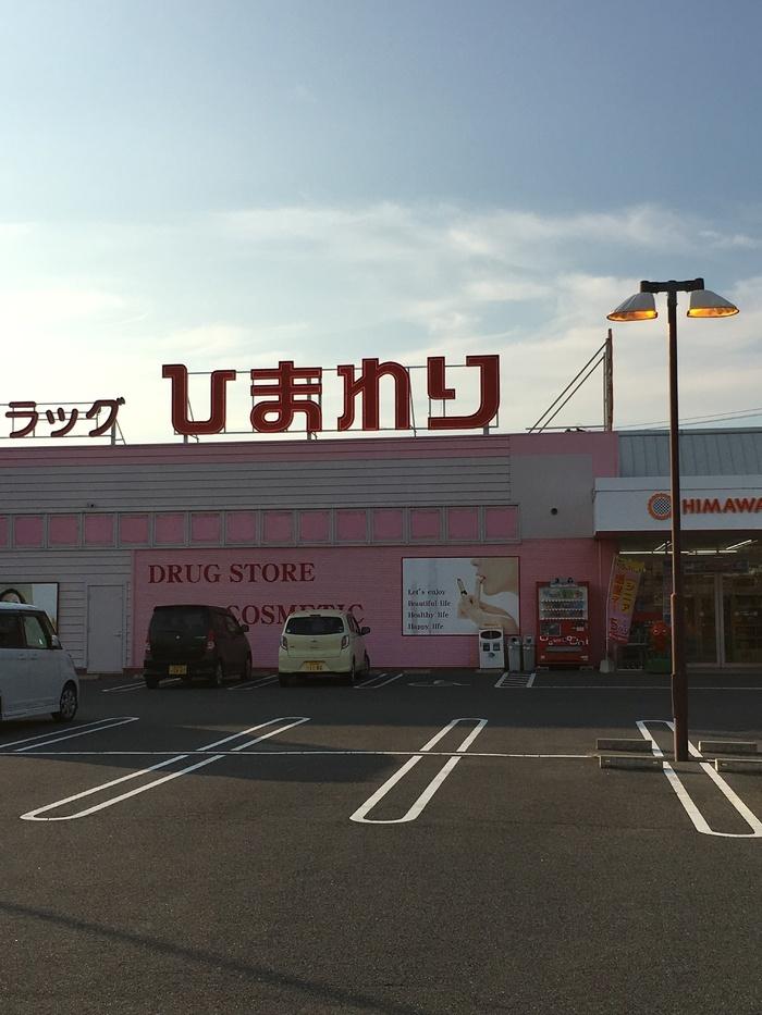スーパードラッグ ひまわり 平島店