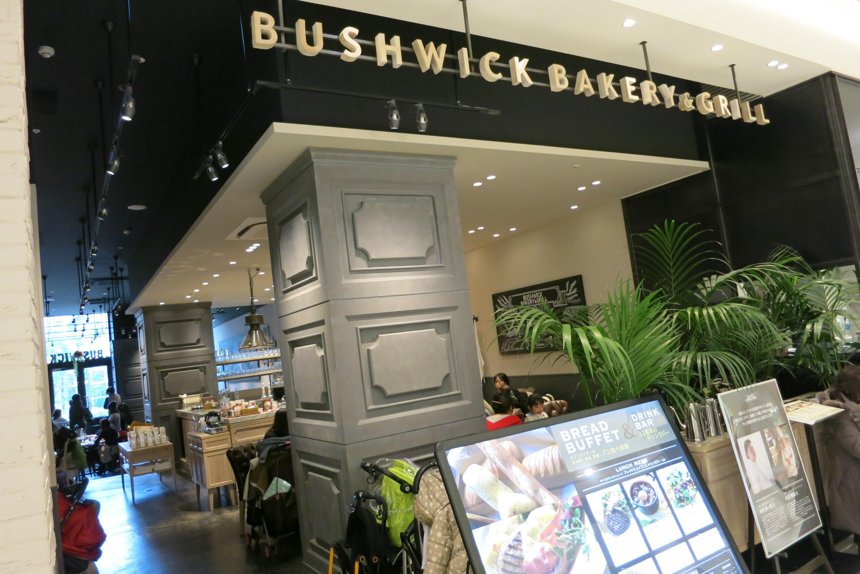 BUSHWICK BAKERY & GRILL グランツリー武蔵小杉店