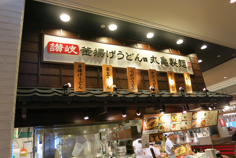 丸亀製麺マークイズみなとみらい店