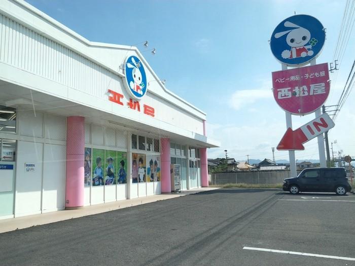 西松屋観音寺店