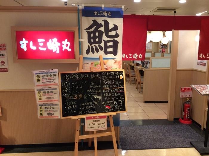 すし三崎丸 三鷹コラル店
