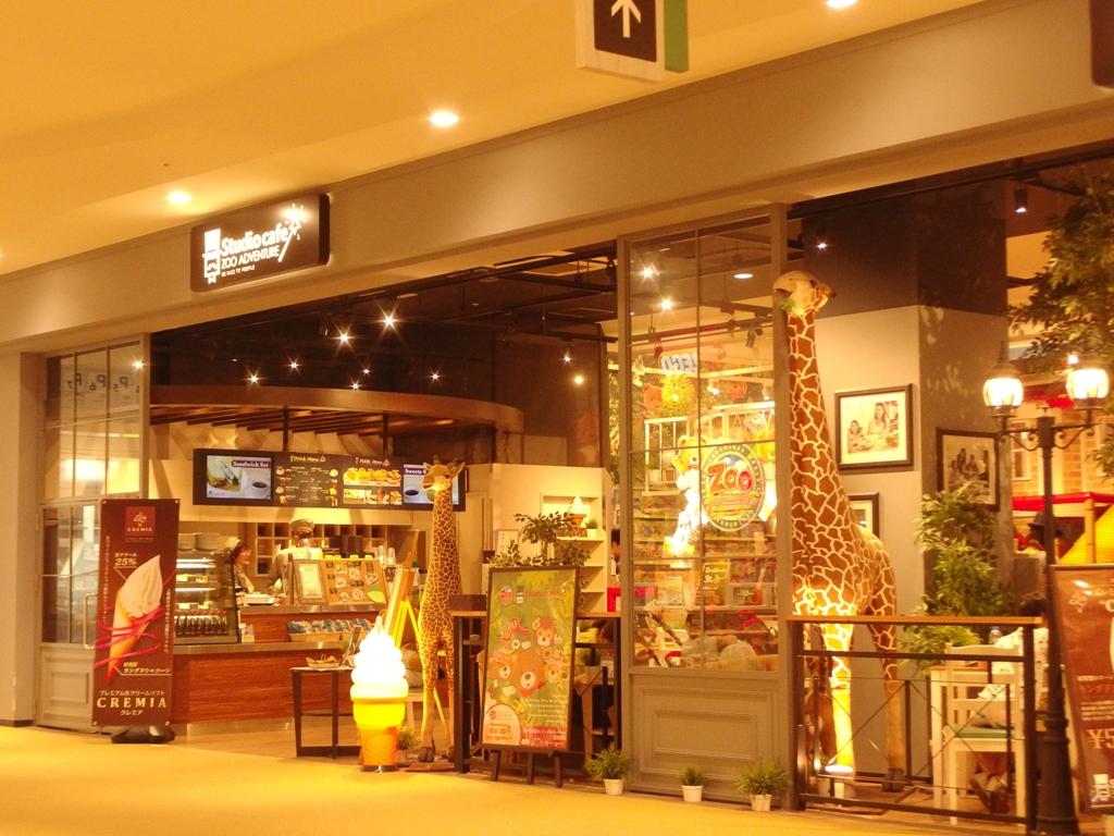 スタジオカフェ ズー アドベンチャー ららぽーと富士見店