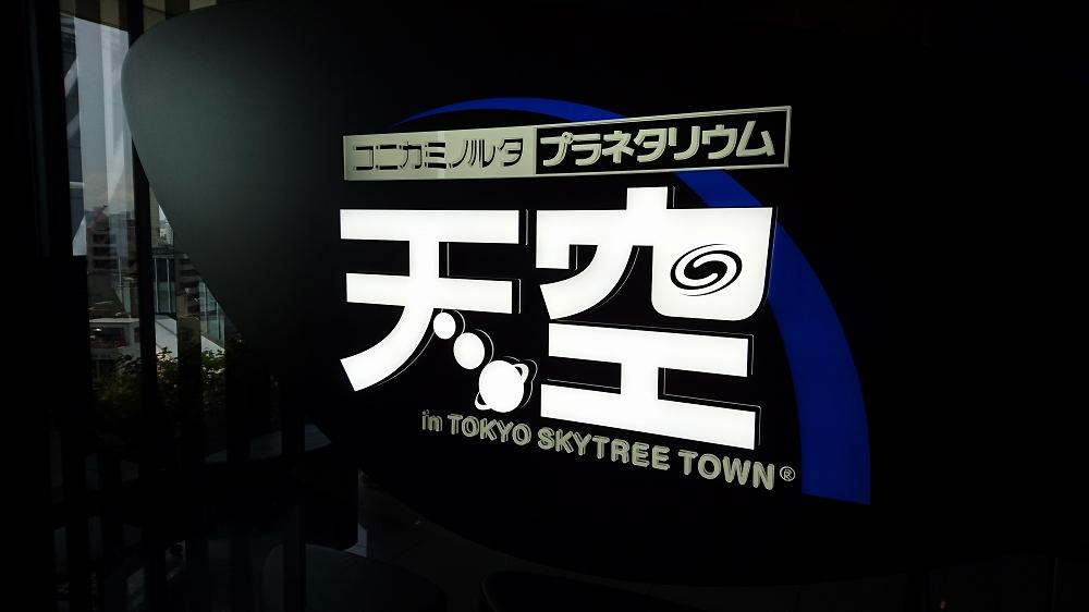 """コニカミノルタプラネタリウム""""天空""""in東京スカイツリータウン"""
