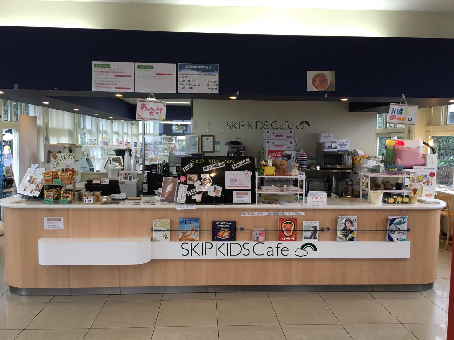 SKIP KIDS 横浜山下公園店