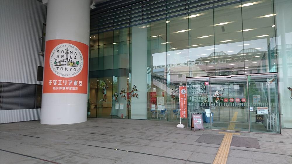 防災体験学習施設 そなエリア東京