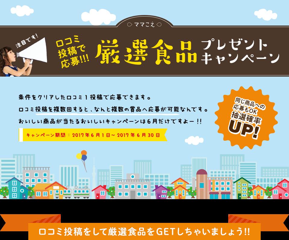 口コミ投稿で応募!!!厳選食品プレゼントキャンペーン