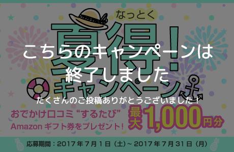 口コミ投稿でAmazonギフト券!夏得キャンペーン