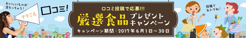 6月限定!厳選食品プレゼントキャンペーン