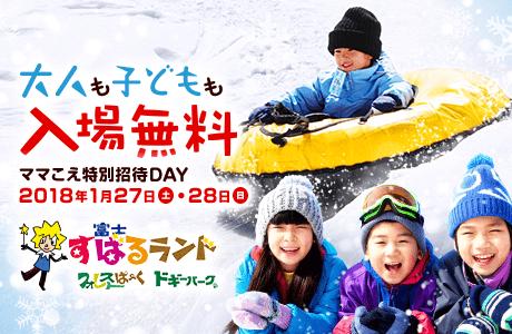 大人も子どもも入場無料!富士すばるランドで雪だるま作ろう