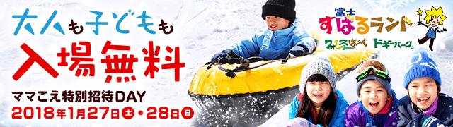 1月27日28日は富士すばるランドで無料招待イベントを開催!