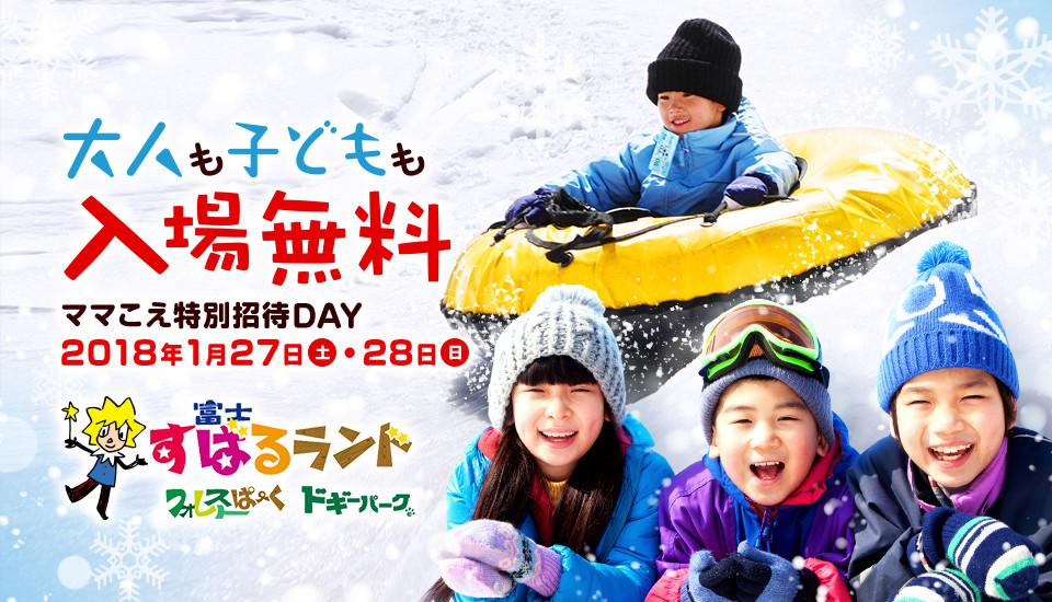 大人も子どもも入場無料 ママこえ特別招待DAY 2018年1月27日(土)・20181月28日(日) 富士すばるランド