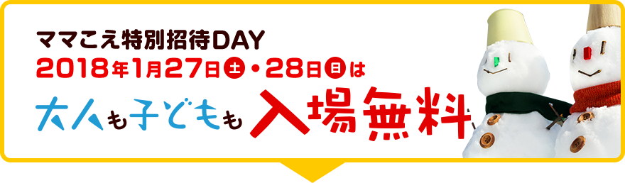 ママこえ特別招待DAY 2018年1月27日(土)・28日(日)は大人も子どもも入場無料