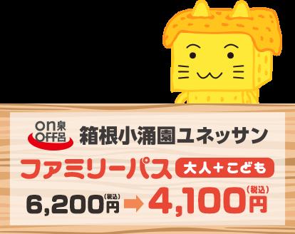 箱根小涌園ユネッサン ファミリーパス 大人+こども 6,200円(税込)→4,100円(税込)