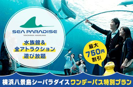 横浜・八景島シーパラダイスが割引でお得!最大750円割引でシーパラを満喫しよう
