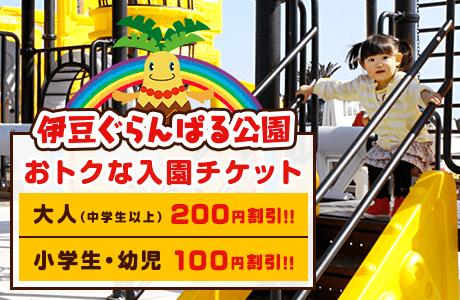 子どもといっぱい遊ぼう!伊豆グランパル公園の入園券をお得にゲット。大人200円割引