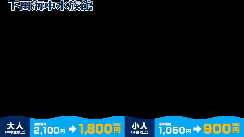大人(中学生以上) 2,100円→1,800円(税込) 小人(4歳以上) 1,050円→900円(税込)