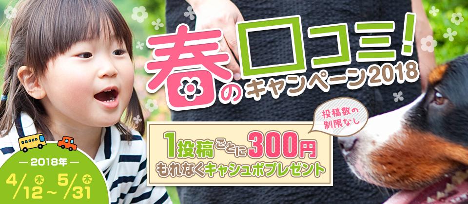 春の口コミキャンペーン!1件につき300円分のキャシュポをプレゼント!