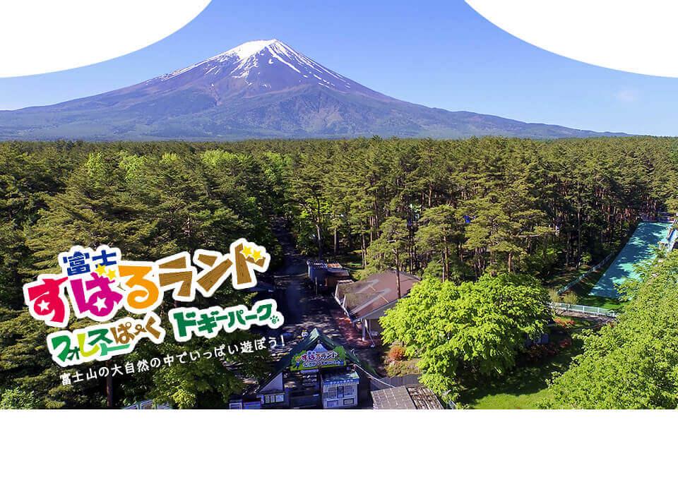富士すばるランド フォレストぱーく ドギーパーク 富士山の大自然の中でいっぱい遊ぼう!
