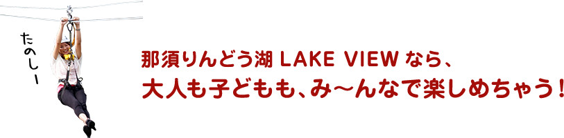 那須りんどう湖LAKE VIEWなら、大人も子どもも、み~んなで楽しめちゃう!
