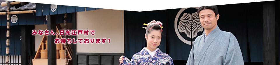 みなさん、日光江戸村でお待ちしております!