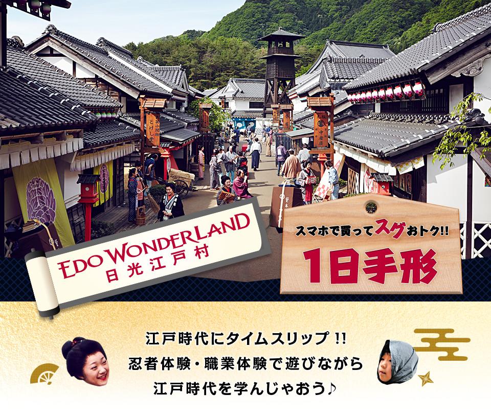 日光江戸村 スマホで買ってスグお得!! 割引1日手形