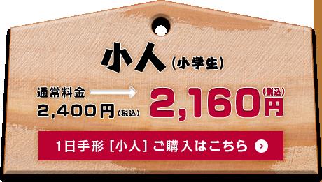 小人(小学生) 通常料金2,400円→割引料金2,160円 ご購入はこちら
