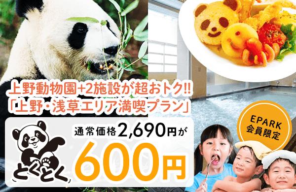 上野動物園+2施設が超おトク!! 「上野・浅草満喫プラン」