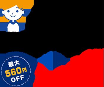 大人(高校生以上) 1,600円