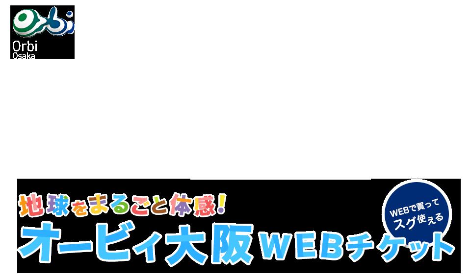 地球をまるごと体感!! オービィ大阪WEBチケット