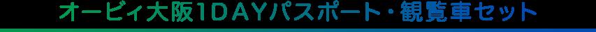 オービィ大阪1DAYパスポート+アニマルワールド・観覧車セット