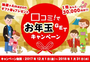 EPARKママこえ2017秋のキッズフォトコンテスト!