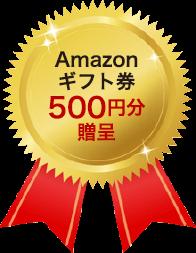 Amazonギフト券500円分贈呈