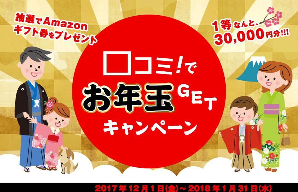 口コミ!でお年玉GETキャンペーン 抽選でAmazonギフト券をプレゼント 1等なんと、30,000円分!!!