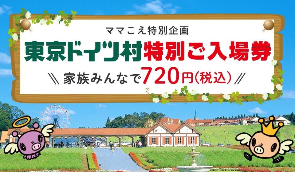 ママこえ特別企画 東京ドイツ村 入場特別ご入場券 家族みんなで720円(税込)