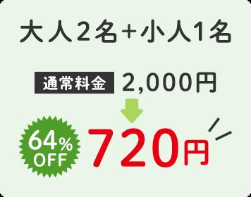 大人2名+小人1名 通常料金2,000円→720円