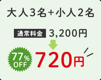 大人3名+小人2名 通常料金3,200円→720円