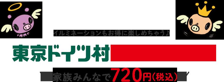 イルミネーションもお得に楽しめちゃう♪特別ご入場券家族みんなで 720円(税込)