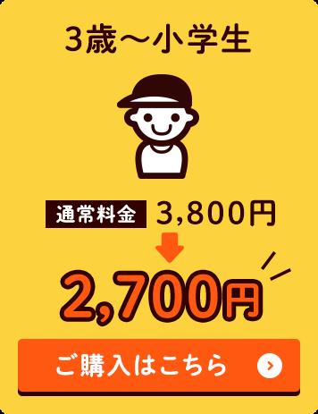 3歳~小学生(3,800円→2,700円)ご購入はこちら