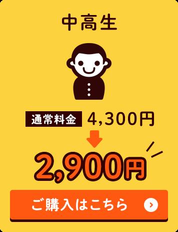 中高生(4,300円→2,900円)ご購入はこちら