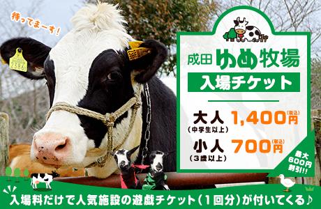 成田ゆめ牧場が遊戯チケット付きでお値段そのままお得に!
