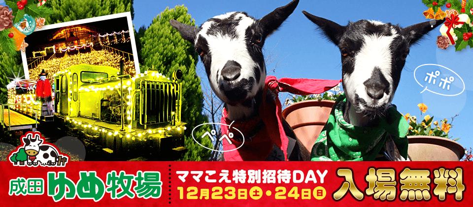 成田ゆめ牧場12月23日24日入場無料イベント開催
