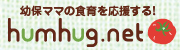 幼保ママの食育を応援する!humhug.net
