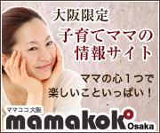 大阪限定 子育てママの情報サイト ママココ大阪 mamakoko osaka