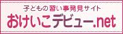 おけいこデビュー.net
