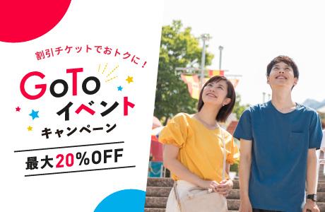 Go To イベントキャンペーン